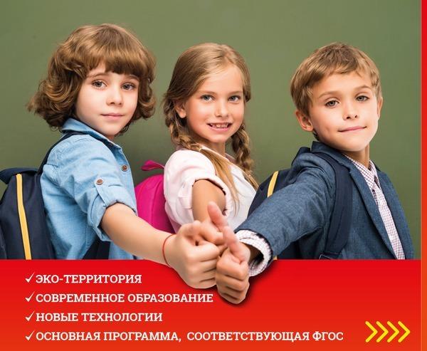 школа «Ступеньки»