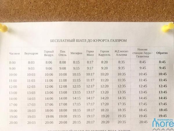 бесплатные автобусы до курорта Газпром