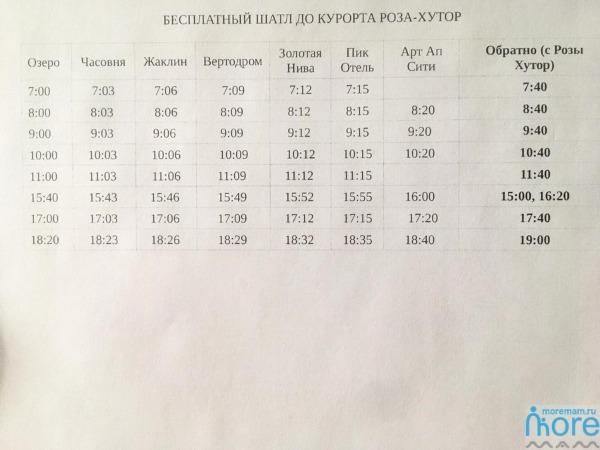 бесплатные автобусы до Розы-Хутор